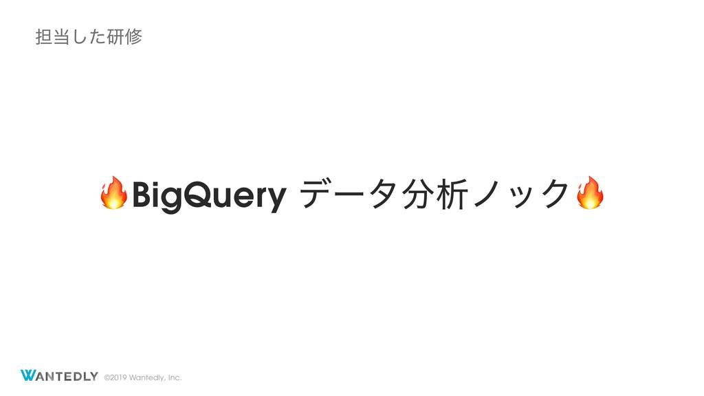 ©2019 Wantedly, Inc. BigQuery σʔλੳϊοΫ ୲ͨ͠ݚम