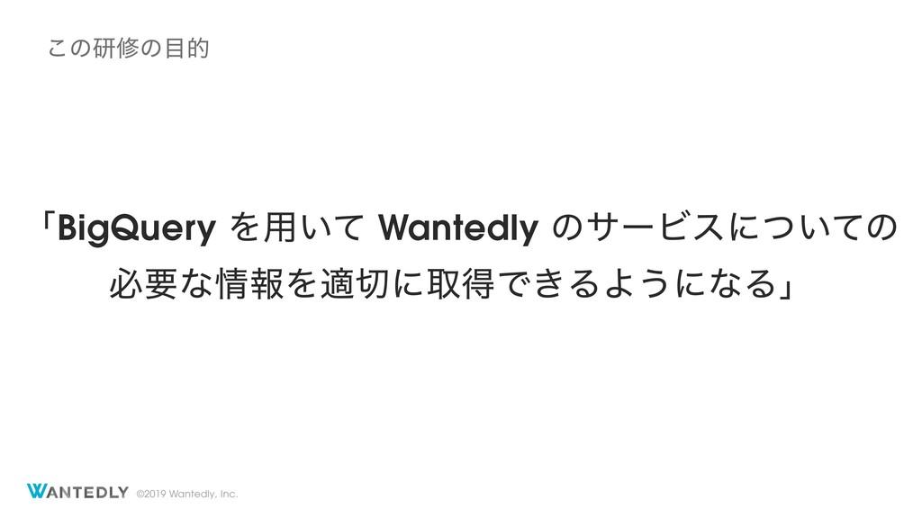 ©2019 Wantedly, Inc. ʮBigQuery Λ༻͍ͯ Wantedly ͷα...