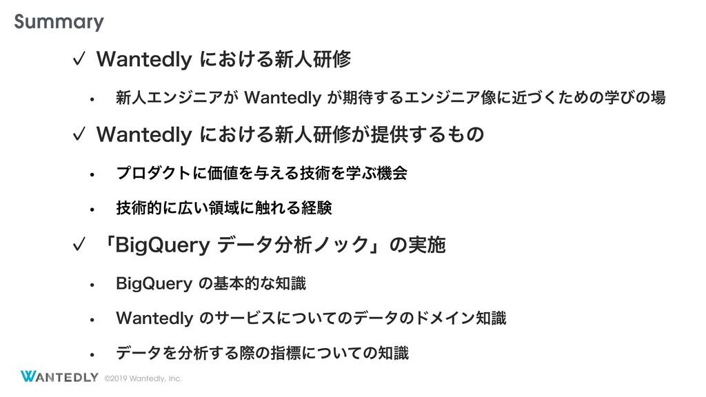 ©2019 Wantedly, Inc. Summary 㾎 8BOUFEMZʹ͓͚Δ৽ਓݚ...