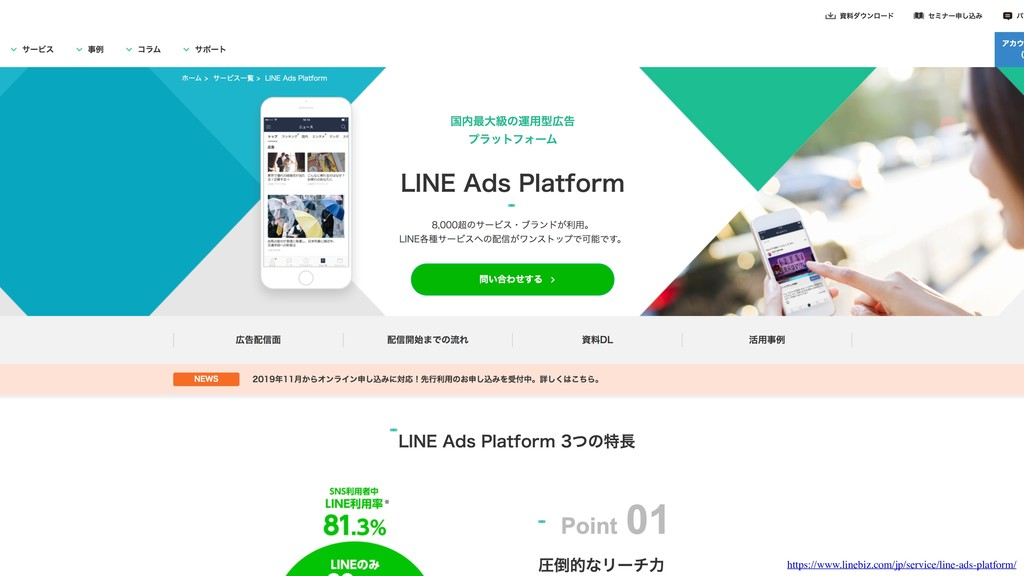 Advertiser https://www.linebiz.com/jp/service/l...