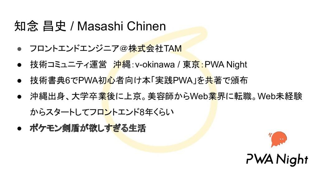 知念 昌史 / Masashi Chinen ● フロントエンドエンジニア@株式会社TAM ●...