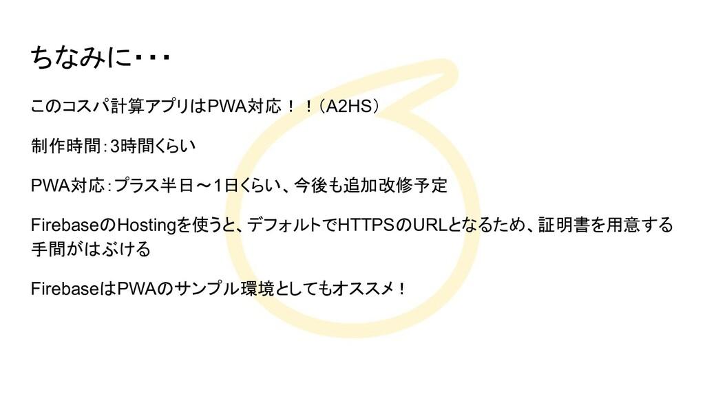 ちなみに・・・ このコスパ計算アプリはPWA対応!!(A2HS) 制作時間:3時間くらい PW...