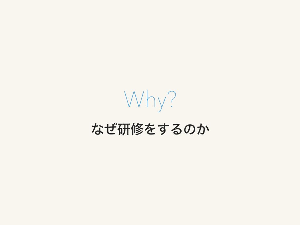 ͳͥݚमΛ͢Δͷ͔ Why?