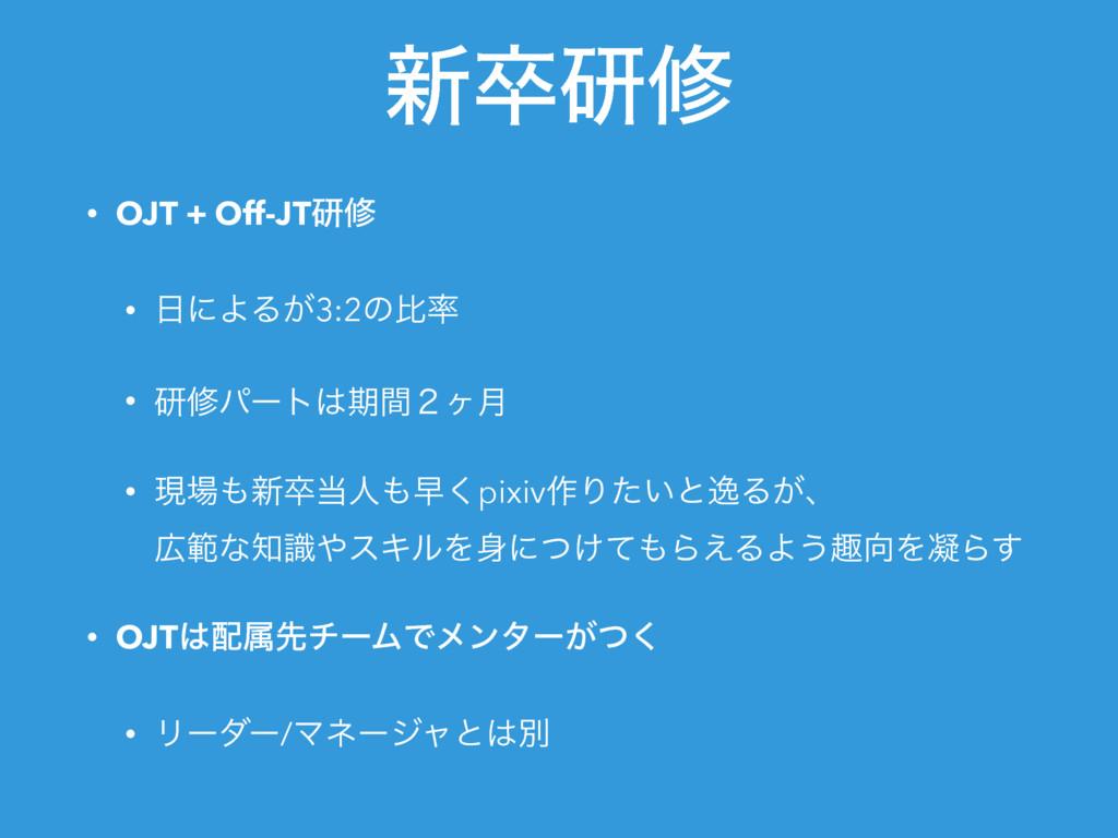 ৽ଔݚम • OJT + Off-JTݚम • ʹΑΔ͕3:2ͷൺ • ݚमύʔτظؒ̎...