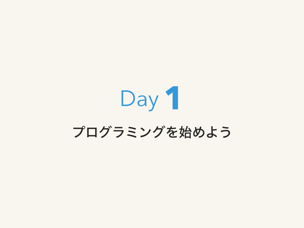 ϓϩάϥϛϯάΛΊΑ͏ 1 Day