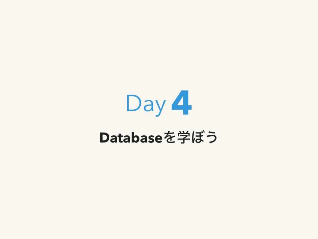 DatabaseΛֶ΅͏ 4 Day