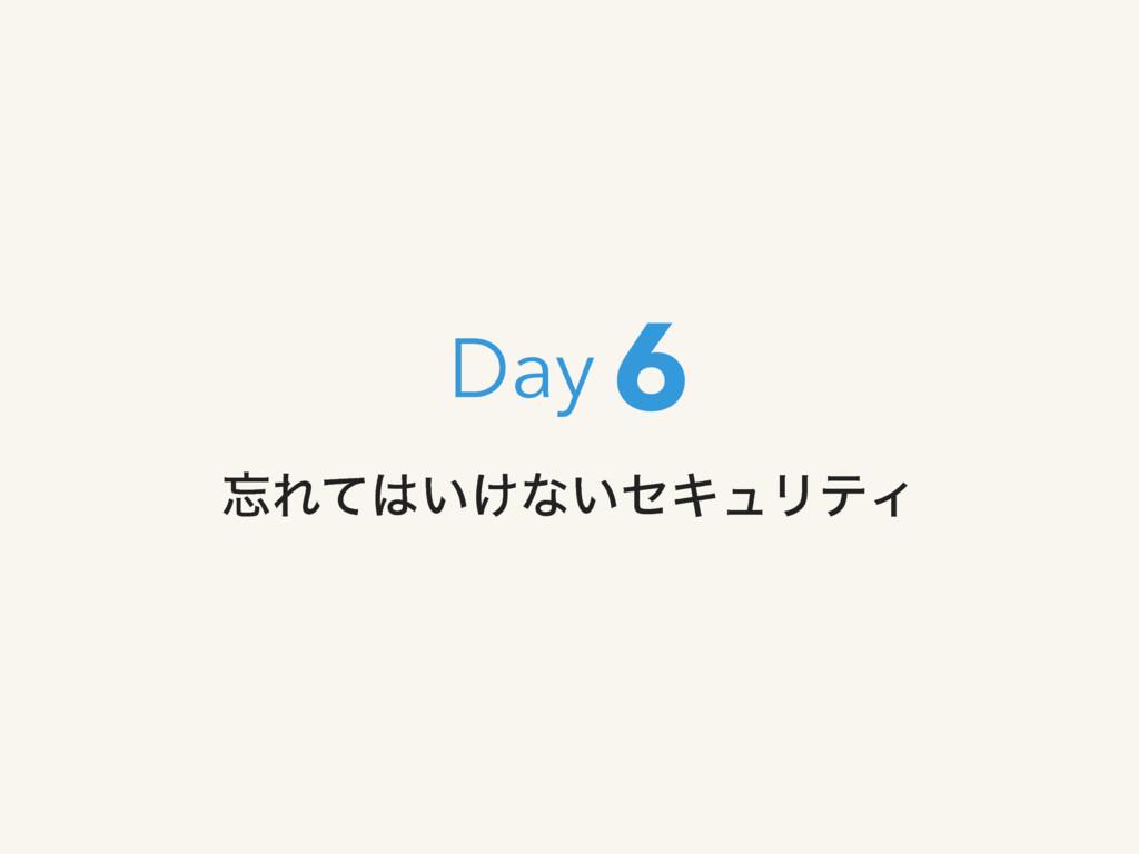 Ε͍͚ͯͳ͍ηΩϡϦςΟ 6 Day