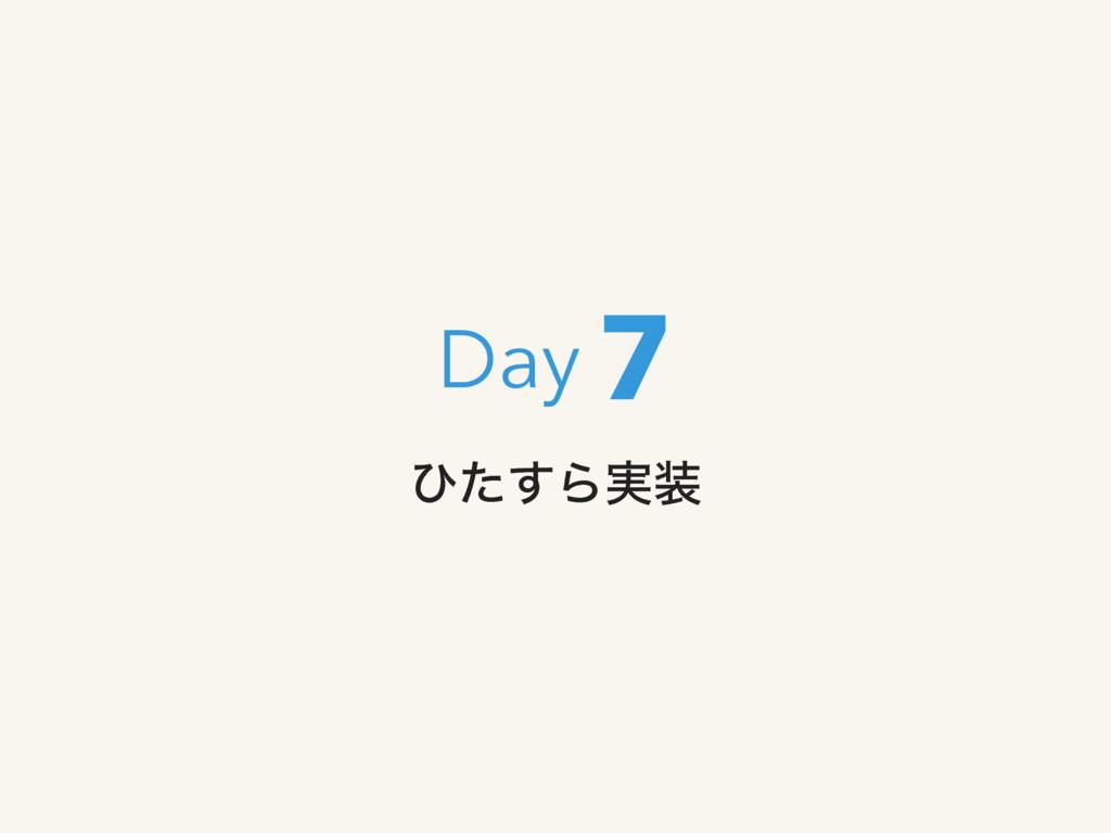 ͻͨ͢Β࣮ 7 Day