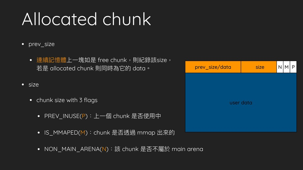 Allocated chunk • prev_size • 連續記憶體上⼀塊如是 free c...