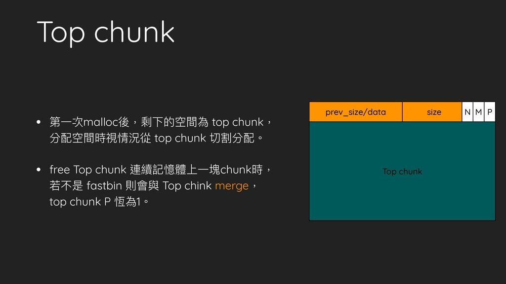 Top chunk • 第⼀次malloc後,剩下的空間為 top chunk, 分配空間時視...