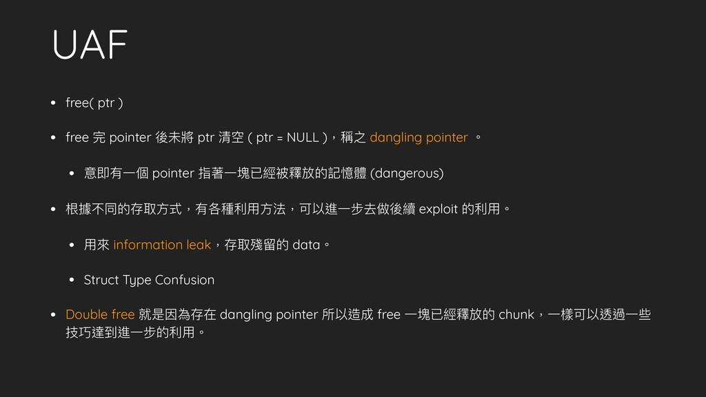 UAF • free( ptr ) • free 完 pointer 後未將 ptr 清空 (...