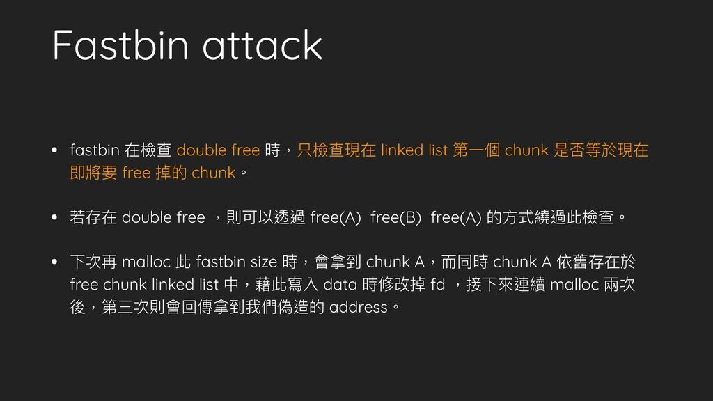 Fastbin attack • fastbin 在檢查 double free 時,只檢查現...