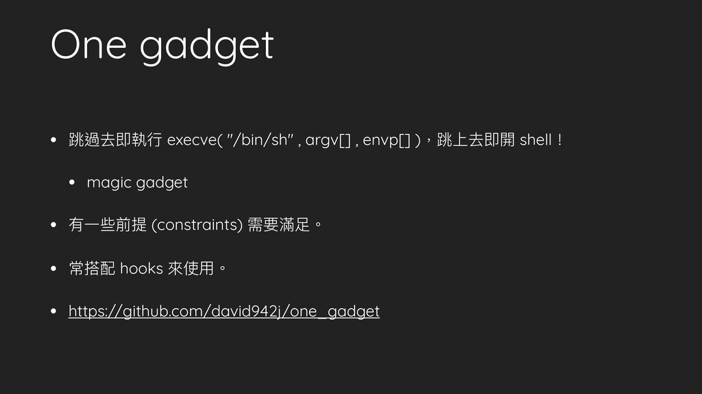"One gadget • 跳過去即執⾏ execve( ""/bin/sh"" , argv[] ..."