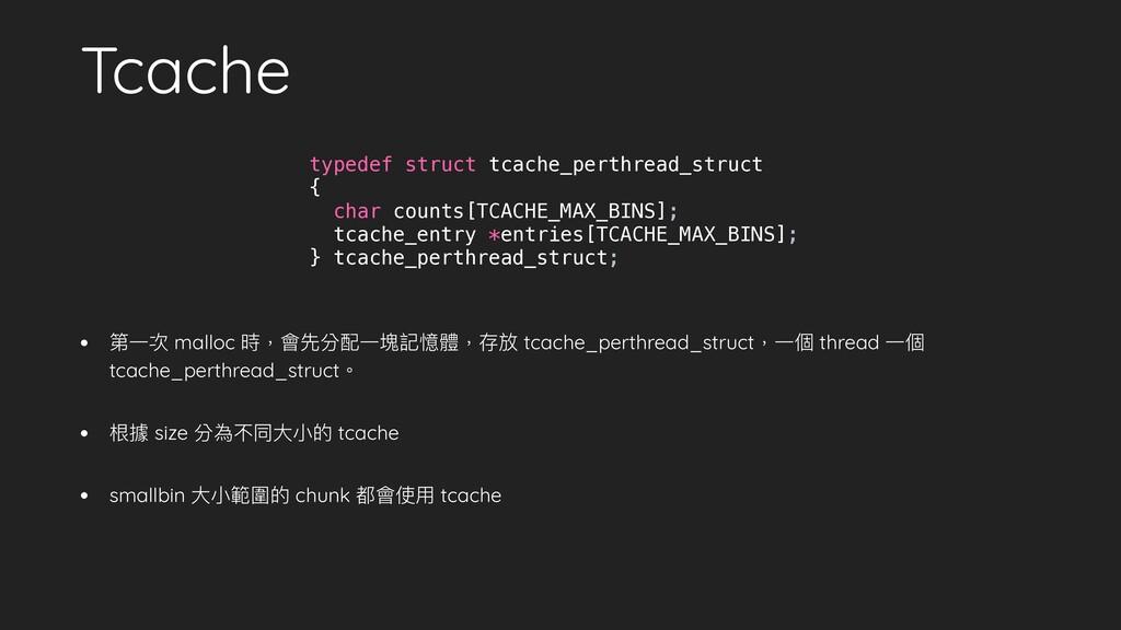 Tcache • 第⼀次 malloc 時,會先分配⼀塊記憶體,存放 tcache_perth...