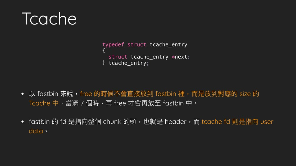 Tcache • 以 fastbin 來說,free 的時候不會直接放到 fastbin 裡,...