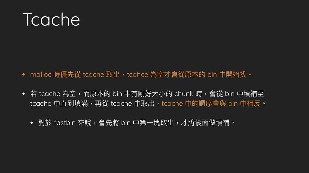 Tcache • malloc 時優先從 tcache 取出,tcahce 為空才會從原本的 ...