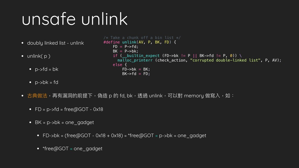 unsafe unlink • doubly linked list - unlink • u...