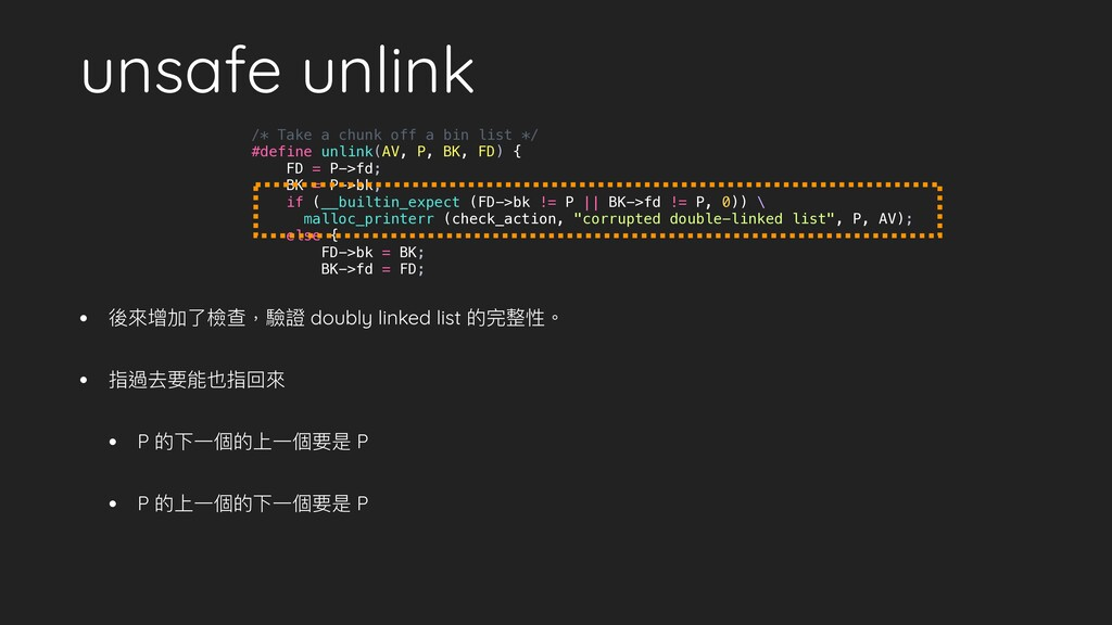 unsafe unlink • 後來增加了檢查,驗證 doubly linked list 的...