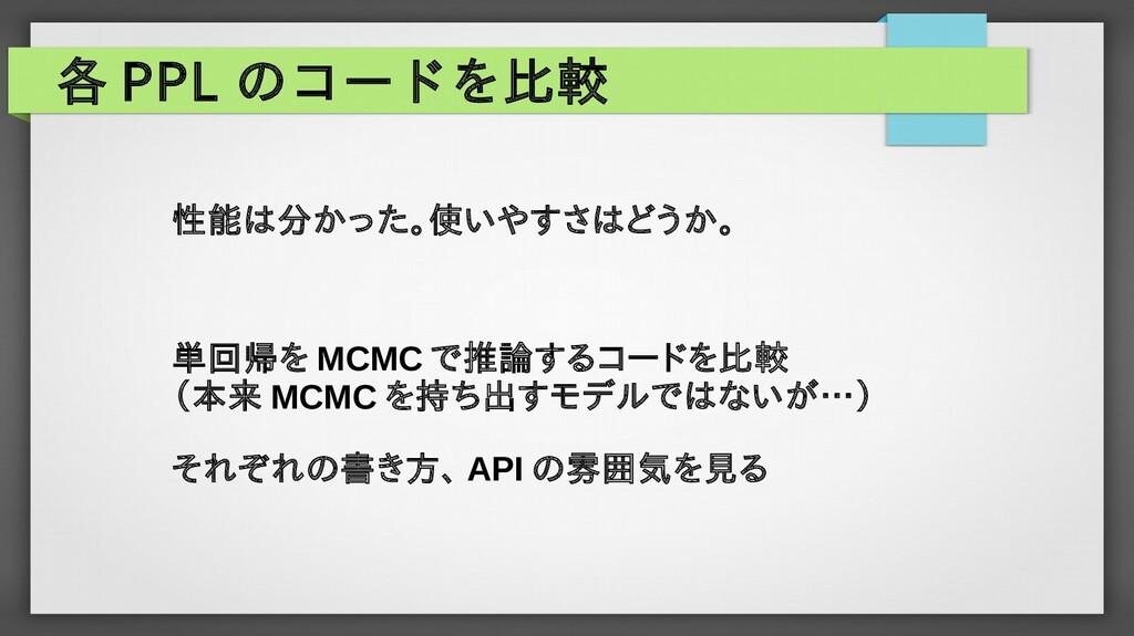 各 PPL のコードを比較 性能は分かった。使いやすさはどうか。 単回帰を MCMC で推論す...