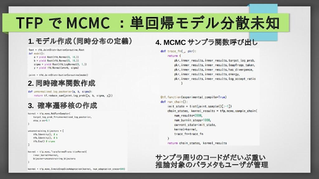TFP で MCMC :単回帰モデル分散未知 1. モデル作成(同時分布の定義) 2. 同時確...
