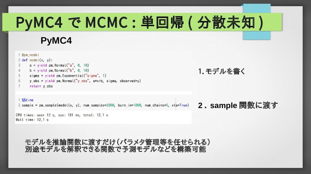 PyMC4 で MCMC : 単回帰 ( 分散未知 ) PyMC4 モデルを推論関数に渡すだけ...