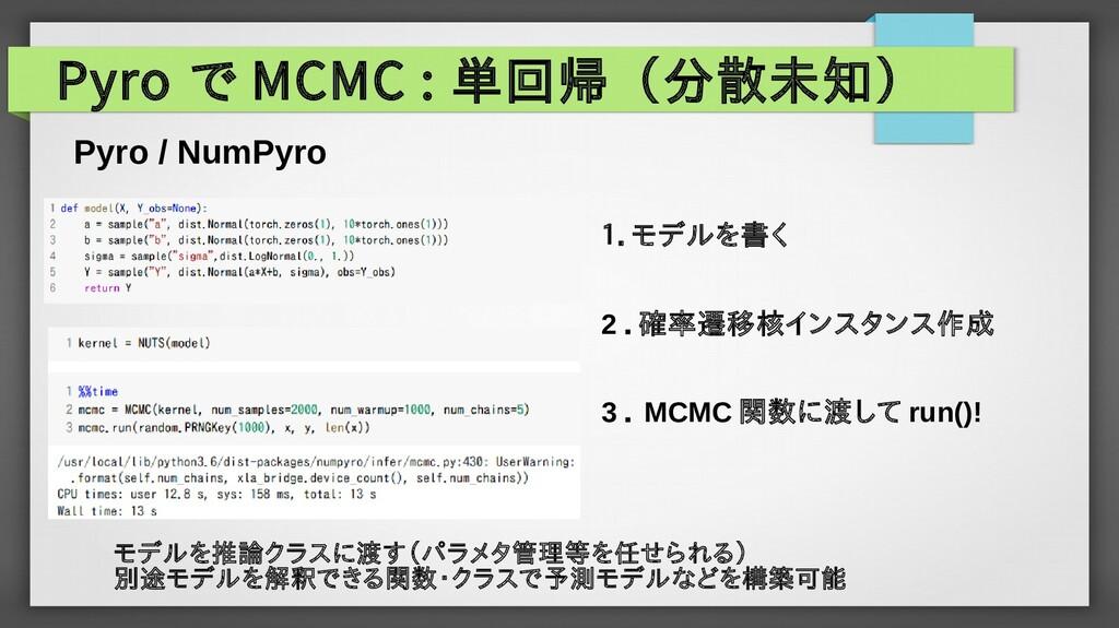 Pyro で MCMC : 単回帰(分散未知) Pyro / NumPyro モデルを推論クラ...