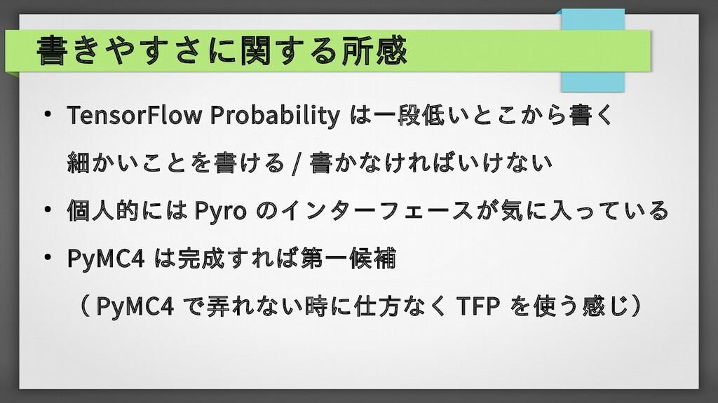 書きやすさに関する所感 ● TensorFlow Probability は一段低いとこから書...