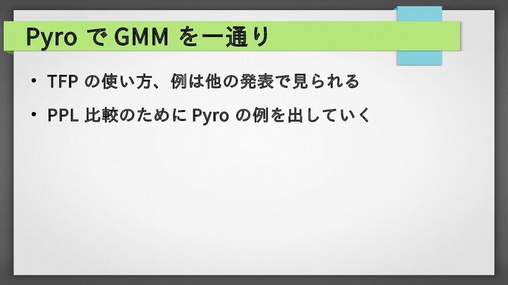 Pyro で GMM を一通り ● TFP の使い方、例は他の発表で見られる ● PPL 比較...