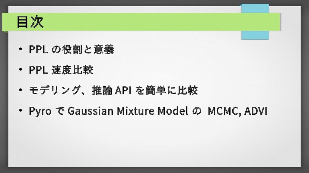 目次 ● PPL の役割と意義 ● PPL 速度比較 ● モデリング、推論 API を簡単に比...