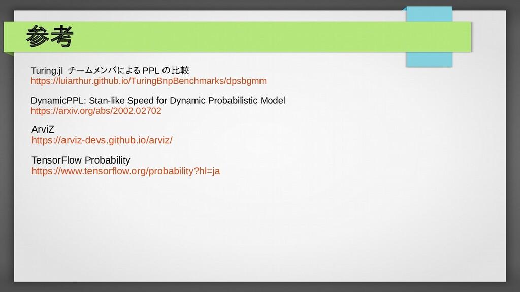 参考 DynamicPPL: Stan-like Speed for Dynamic Prob...