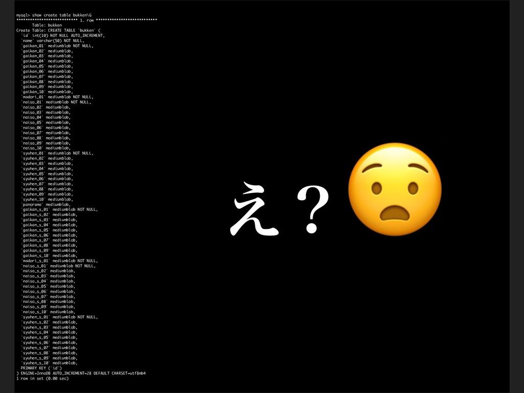 mysql> show create table bukken\G *************...