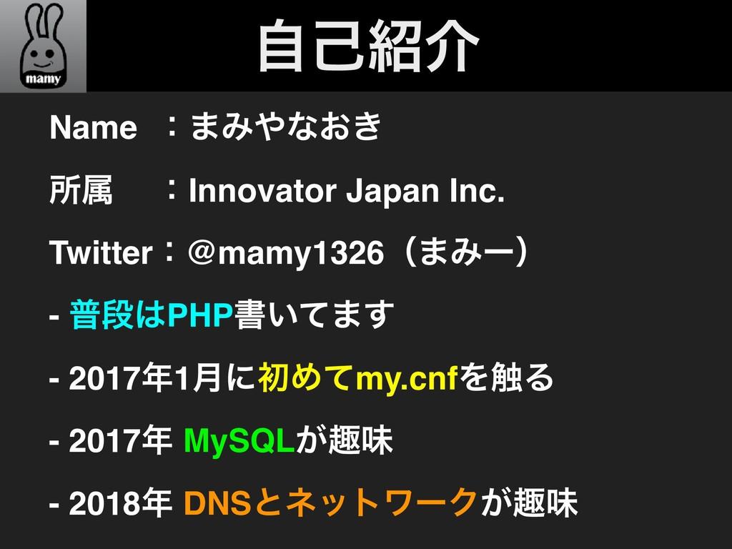ࣗݾհ Name ɿ·Έͳ͓͖ ॴଐɹ ɿInnovator Japan Inc. Twi...