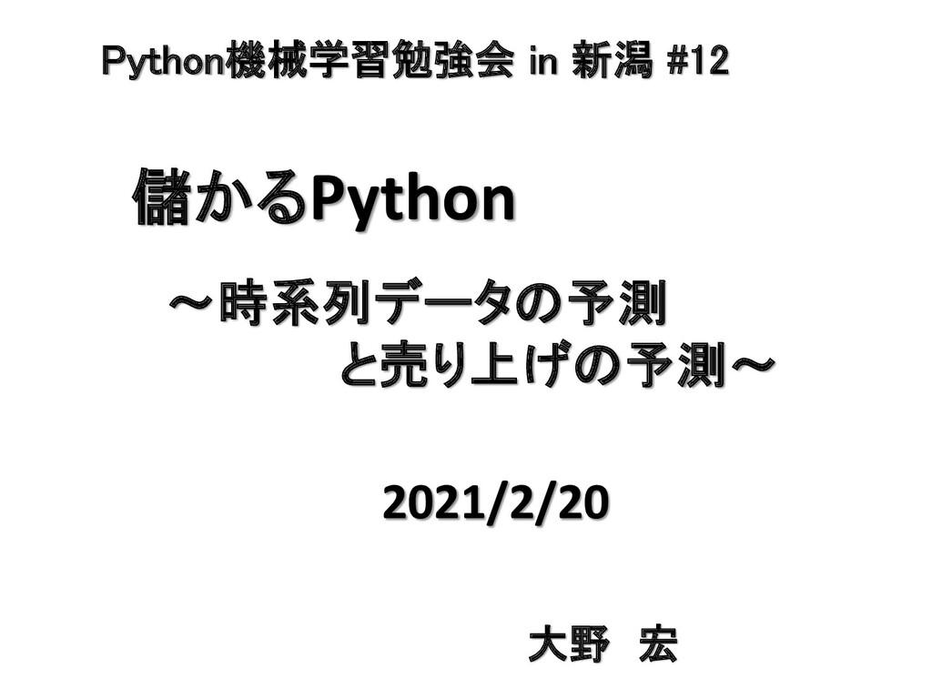 儲かるPython ~時系列データの予測 と売り上げの予測~ 2021/2/20 Python...