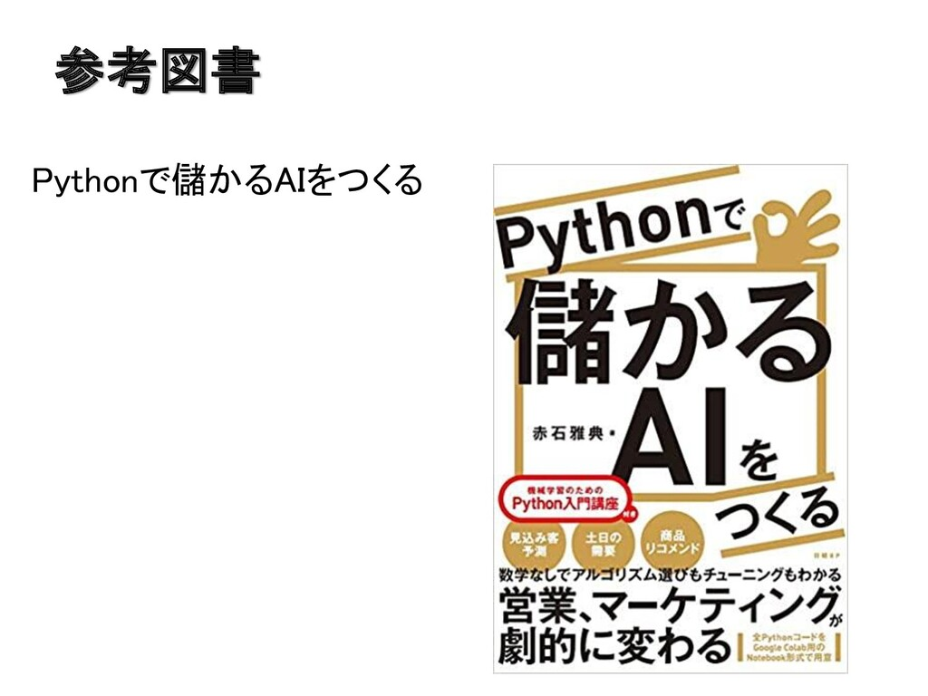 参考図書 Pythonで儲かるAIをつくる