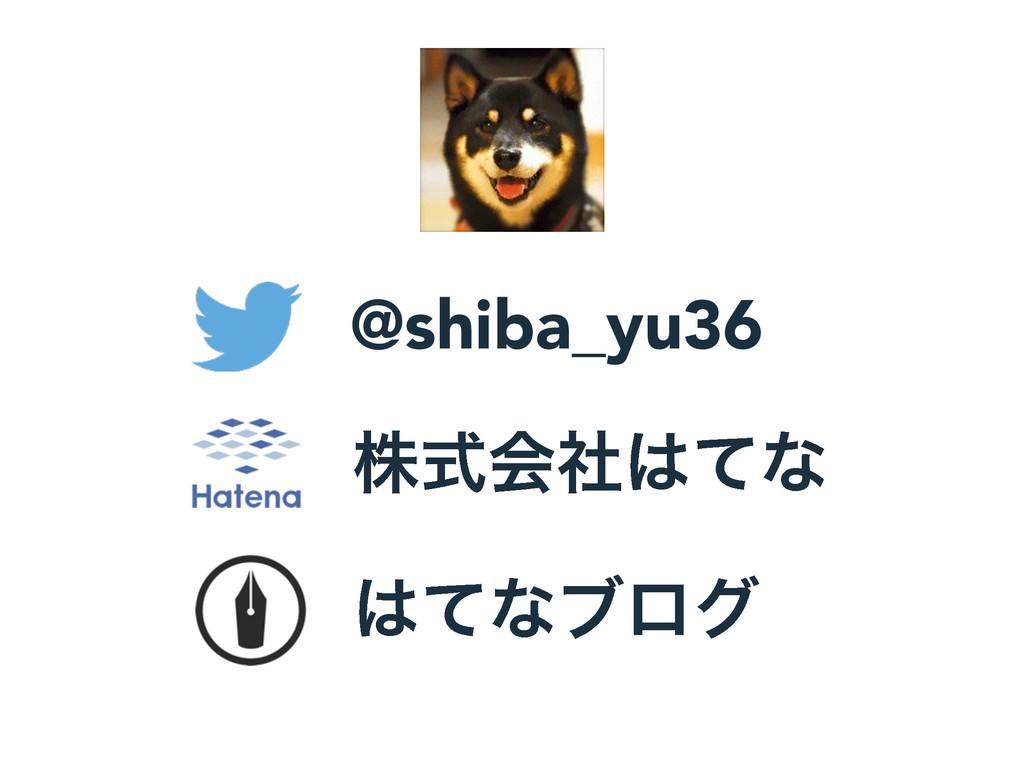 @shiba_yu36 ͯͳϒϩά גࣜձࣾͯͳ