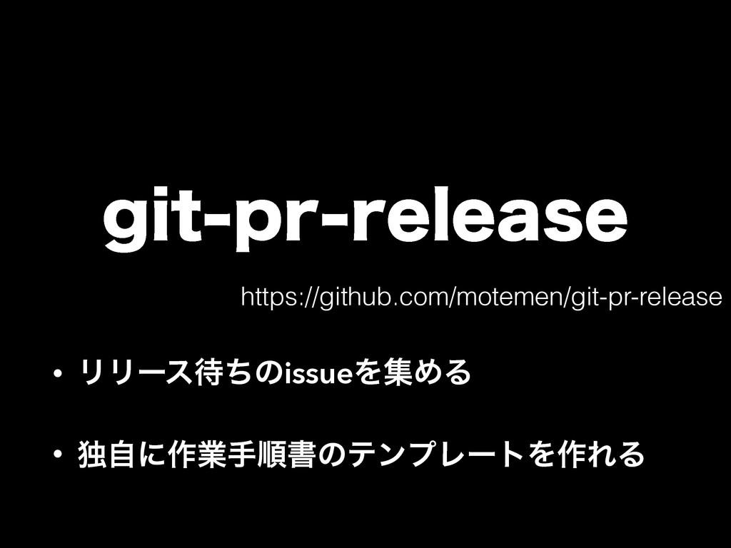 HJUQSSFMFBTF https://github.com/motemen/git-p...