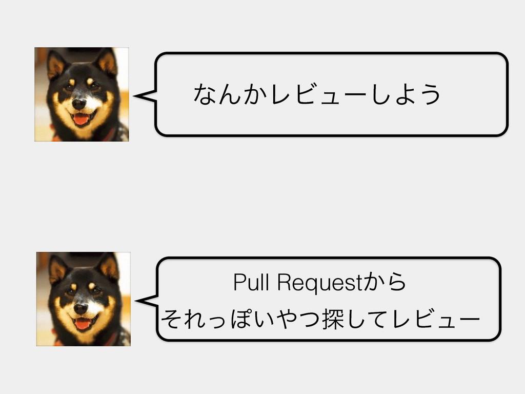 ͳΜ͔ϨϏϡʔ͠Α͏ Pull Request͔Β ͦΕͬΆ͍ͭ୳ͯ͠ϨϏϡʔ