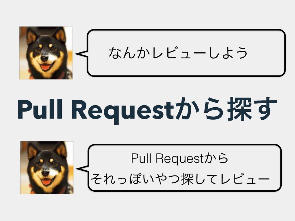 ͳΜ͔ϨϏϡʔ͠Α͏ Pull Request͔Β ͦΕͬΆ͍ͭ୳ͯ͠ϨϏϡʔ Pull R...