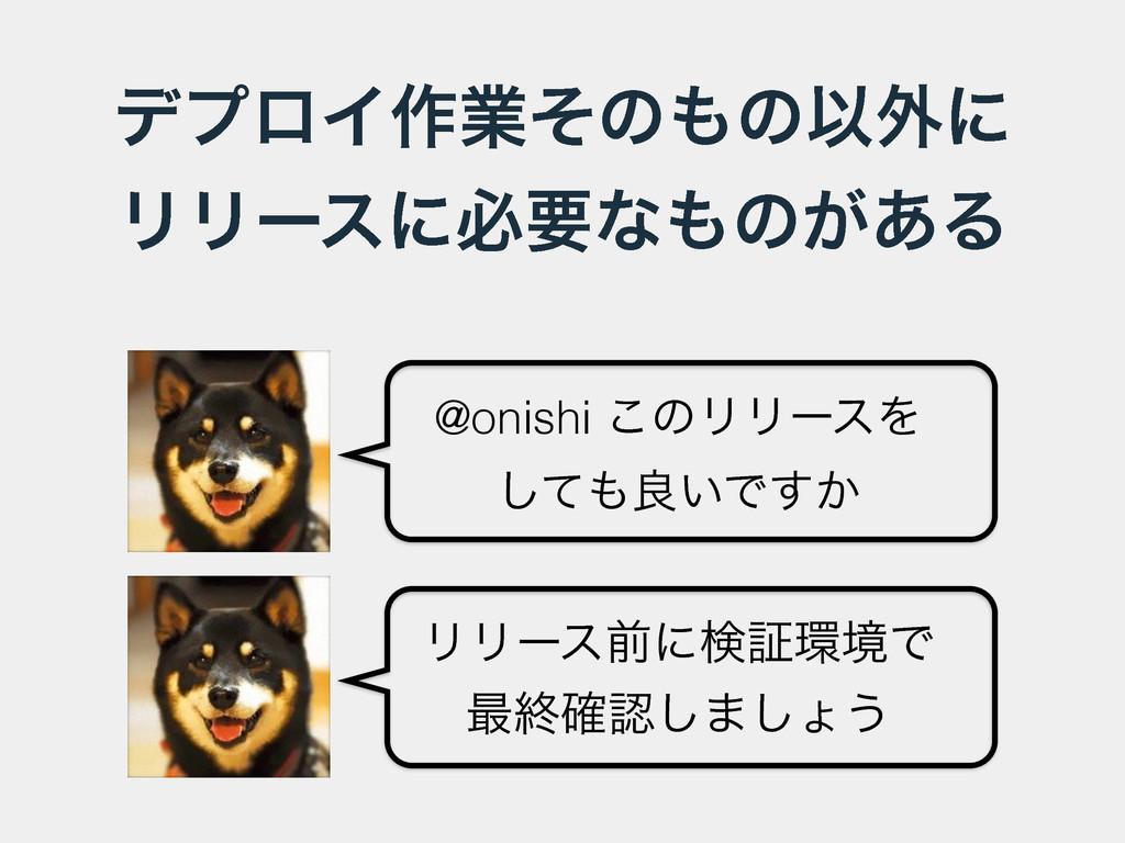 σϓϩΠ࡞ۀͦͷͷҎ֎ʹ ϦϦʔεʹඞཁͳͷ͕͋Δ @onishi ͜ͷϦϦʔεΛ ͯ͠...