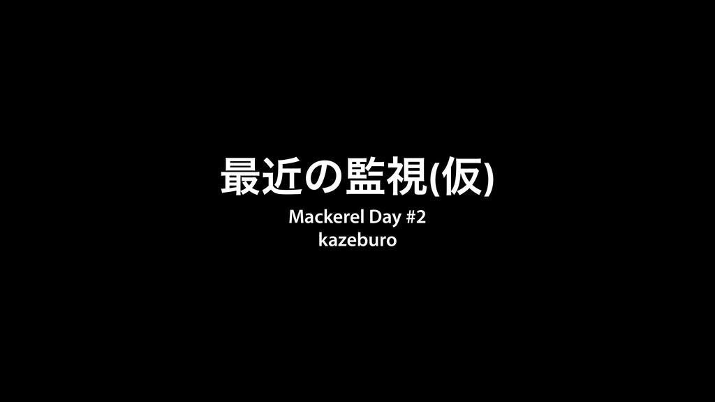 ࠷ۙͷࢹ(Ծ) Mackerel Day #2 kazeburo