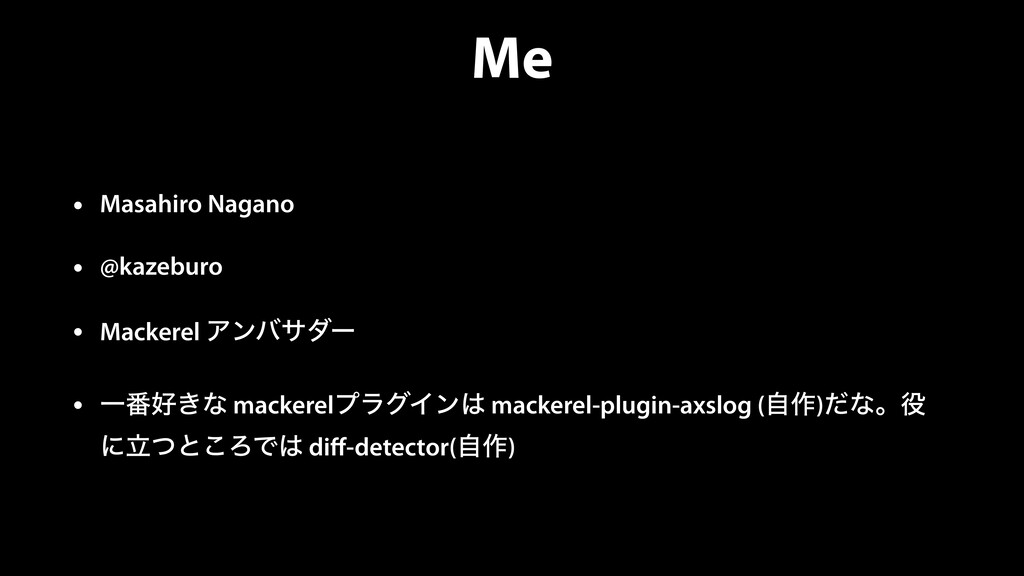 Me • Masahiro Nagano • @kazeburo • Mackerel Ξϯό...