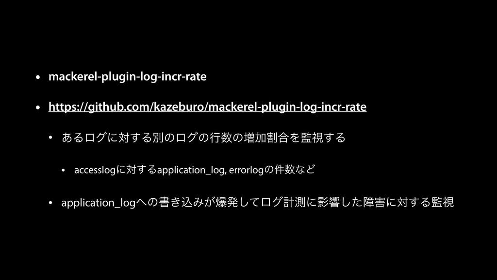 • mackerel-plugin-log-incr-rate • https://githu...