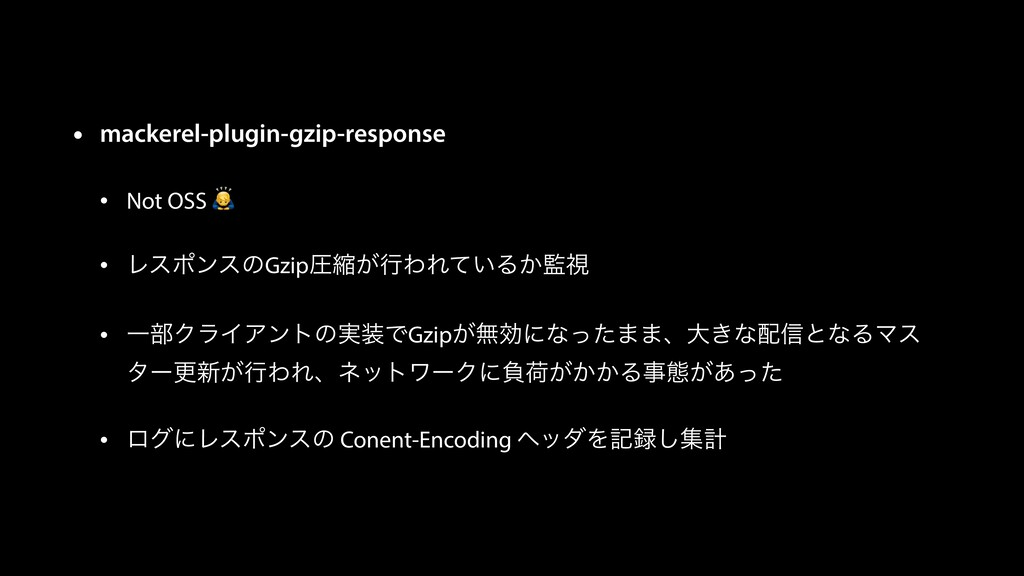 • mackerel-plugin-gzip-response • Not OSS  • Ϩε...