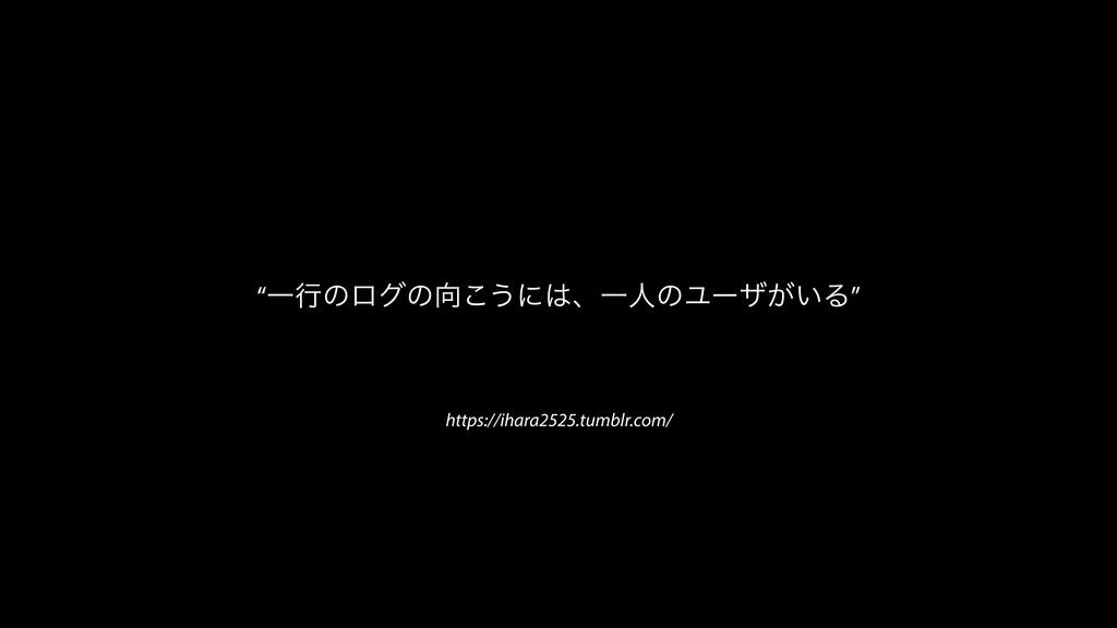 """https://ihara2525.tumblr.com/ """"Ұߦͷϩάͷ͜͏ʹɺҰਓͷϢ..."""