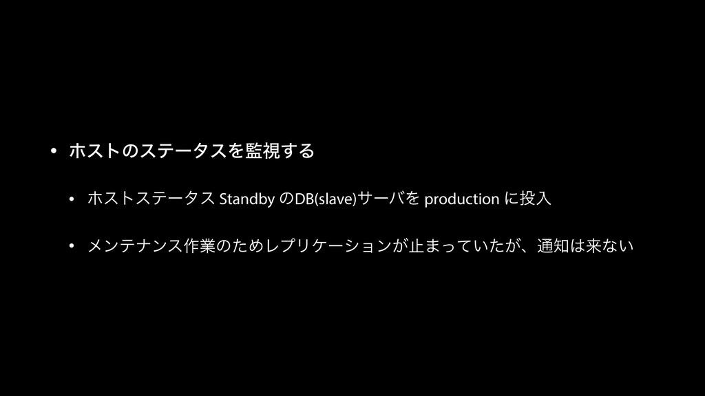 • ϗετͷεςʔλεΛࢹ͢Δ • ϗετεςʔλε Standby ͷDB(slave)α...