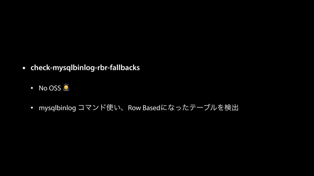 • check-mysqlbinlog-rbr-fallbacks • No OSS  • m...