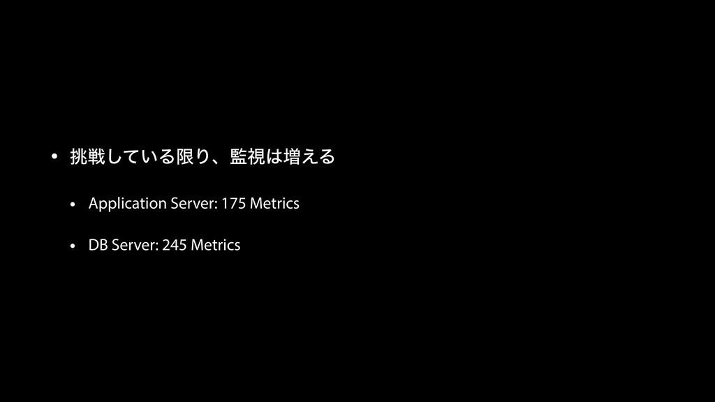 • ઓ͍ͯ͠ΔݶΓɺࢹ૿͑Δ • Application Server: 175 Met...