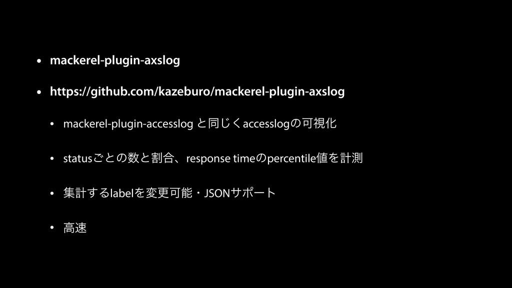 • mackerel-plugin-axslog • https://github.com/k...