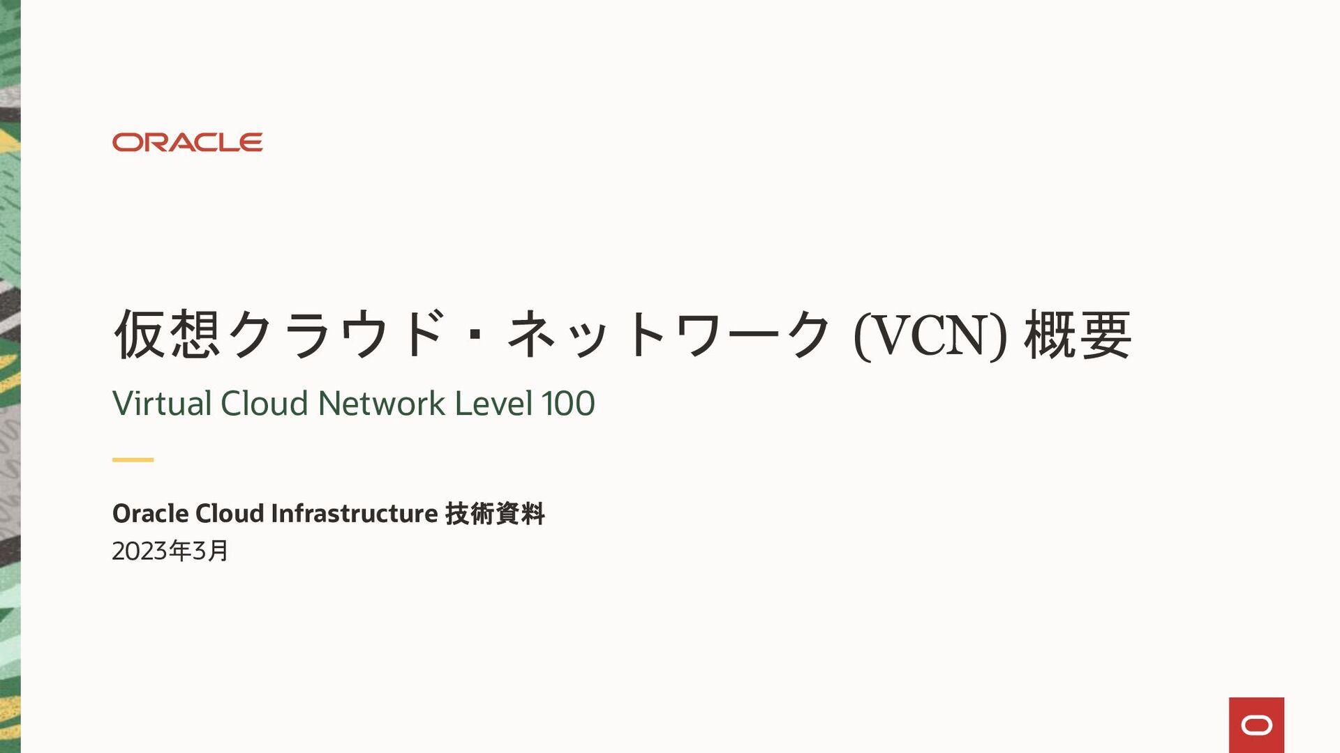 仮想クラウド・ネットワーク (VCN) 概要 Virtual Cloud Network Le...