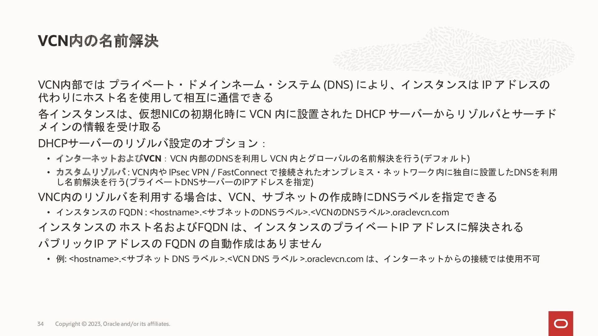 2 1 VCN 10.0.0.0/16 A 10.0.1.0/24 B 10.0.2.0/24...